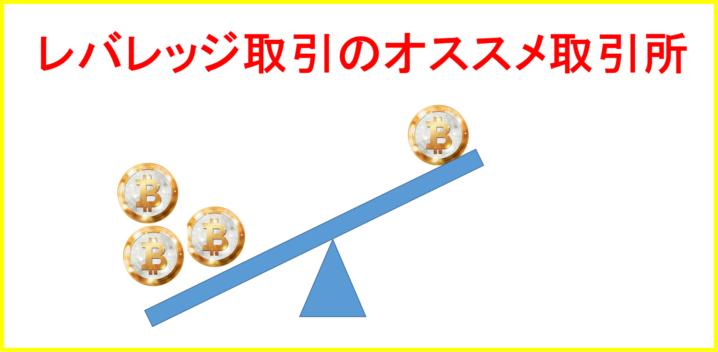 仮想通貨(ビットコイン)国内取引所の比較【手数料・取扱コイン】 | BBドットコム
